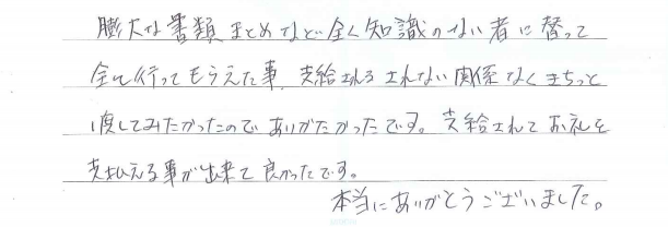 牧江・田中事務所アンケート2