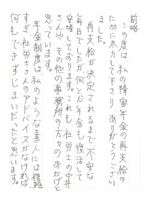 15-10-02 090若年性関節リウマチ(障害基礎2級)15.09.18 1