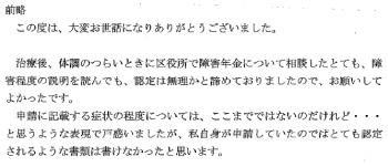 牧江田中事務所アンケート 20160306