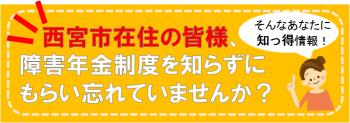 makiet_tanaka_nishinomiya