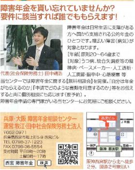牧江・田中社会保険労務士法人