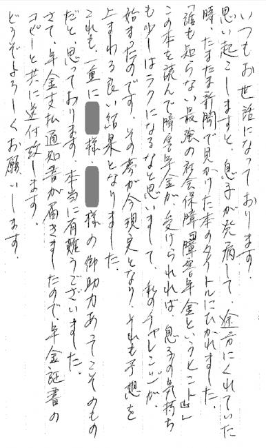 牧江田中事務所_うつ病で受給された方からのお手紙