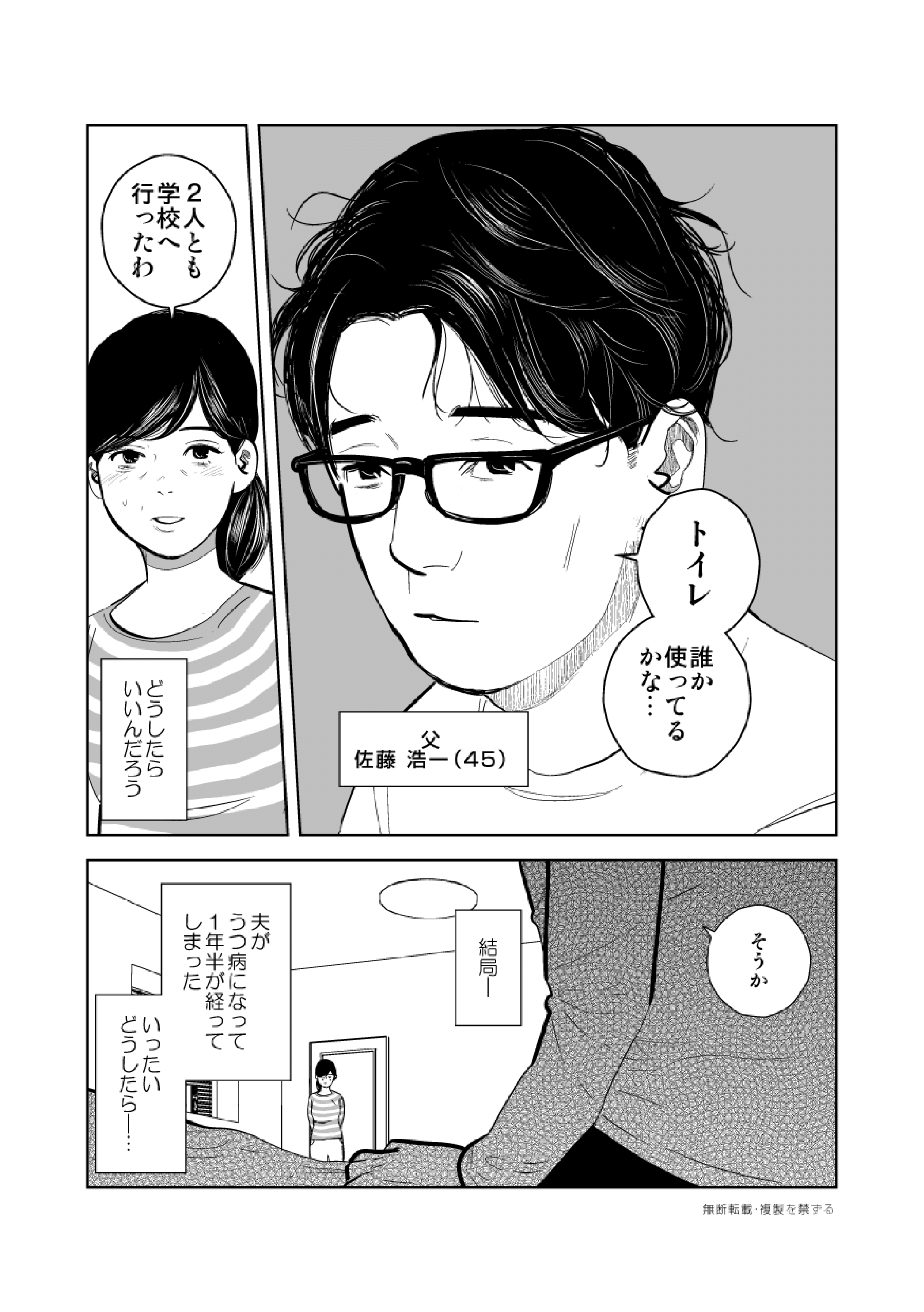 page-3-001