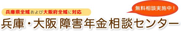 兵庫・大阪障害年金相談センター|兵庫県および大阪府全域に対応